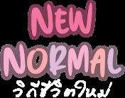 New Normal วิถีชีวิตใหม่